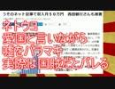 またネトウヨが嘘だらけだと証明され逮捕されるw