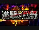 【おそ松さん】進撃の松野【MAD】