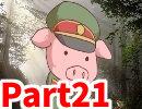第13位:【副音声】我々式コンビニ経営論~取材編~part21【生声解説】