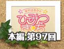 第39位:【第97回】☆佳村はるかのひみつきち☆DC thumbnail