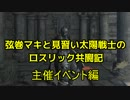 【ダークソウル3】弦巻マキと見習い太陽戦士の主催イベント 白霊編