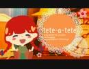 【UTAU新音源配布】tete-a-tete +他 赤色はぐちアペンド
