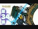 【初見】目移り勇者が行く【ヴァ・ルッタ編】第34歩