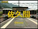 Perfume「ねぇ」でJR中央本線・飯田線 上諏訪~豊橋の駅名歌う
