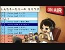 #285ソロトークラジオ【ろりラジ】怪盗キッドボイスで送るニヤつく時間