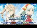 Tales of Zestiria the X リスナーの情熱で番組を照らすラジオ第01回