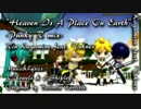 【第19回MMD杯本選】Heaven Is A Place On Earth -Punky R mix-