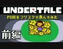 PS版Undertaleをハードモードでプレイしてみた【前編】