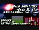 【第19回MMD杯予選】WILD AMBITIONS -Ondo ML mix-