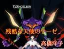 【ニコカラHD】残酷な天使のテーゼ 新世紀エヴァンゲリオン【offvocal】