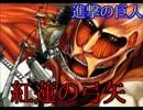 【ニコカラHD】 紅蓮の弓矢 進撃の巨人 【offvocal】