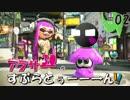 【Splatoon2】アラサーのすぷらとぅーーーん!! #01【ホクサイ】