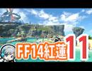 【FF14紅蓮】理想のマイホームを夢見てFF14紅蓮の解放者 11日目-1 海水浴SP