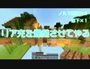【MinecraftPE】空島式pvpで主催者のsyu君を倒したい(ゆっくり実況)
