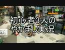 【スプラトゥーン2】初心者3人のやかまし実況part1【ナワバリバトル】