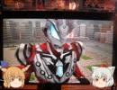 『ゆっくり実況』ウルトラマンフュージョンファイト!2 Part9