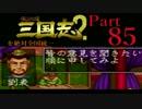 【姉弟ふたり実況】SFC「横山光輝 三国志 2」を絶対全国統一part85