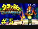 【クラッシュ3】ブッとびサバンナもり!#5【二人実況】