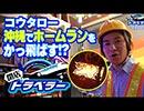 閉店トラベラー 〜55分前のVictory Flight〜【第10話】