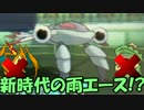 【ポケモンSM】 サーナイトクラスタの対戦実況! Part12 【全国ダブル】