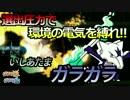 【ポケモンSM】実質特性2つ!?『いしあたま』ガラガラ!w【 Rating Battle】
