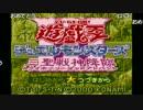うんこちゃん『遊☆戯☆王 三聖戦神降臨』【2017/08/16】