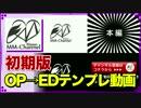【初期版テンプレ動画】ナレーションなし、OP→本編→ED