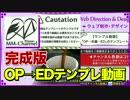 【完成版テンプレ動画】ナレーションあり、OP→本編→ED