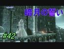 【ダークソウル3】vs エルドリッチ!#42-1【4人実況】