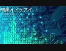 【核P-MODEL】暗黒πドゥアイ【カバー】