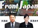 【Front Japan 桜】だから言ったじゃないか!尖閣危機 / 皇室破壊謀略宣伝 / 川口...