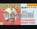 Round&Round&Round / TECHNOBOYS PULCRAFT GREEN-FUND feat.ボンジュール鈴木 (full/offⓙ)