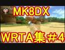 MK8DX・WR集・このはカップ・サンダーカップ