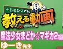 【SLOT魔法少女まどか☆マギカ2(ゆーき先生)編】4号機おじさんに教える動画#2【パチ...