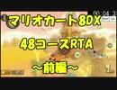 【マリオカート8DX】48コースRTA ぎぞく視点【前編】