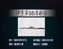 【完全版】潜水艦コレクション(ナレーター:竹達彩奈)