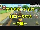【マリオカート8DX】48コースRTA ぎぞく視点【中編】