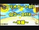 【マリオカート8DX】48コースRTA ぎぞく視点【後編】