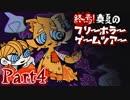 終焉!真夏のフリーホラーゲームツアー【実況】Part4