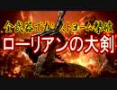全武器でカンストヨーム撃破【ローリアンの大剣】