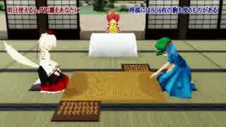【第9回東方ニコ童祭】大局将棋【MMDモデル配布】