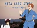 ―みやこ編―その1【HETA CARD STORY】