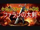 全武器でカンストヨーム撃破【ファランの大剣】