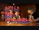 【シゲさんの時間~しばたはつみ編】おかゆのじかん第六話番外編