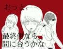 【手描きMAD】キ.ヨ.ヒ.ラでジ.ェ.シ.カ【実況】
