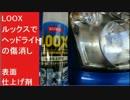 LOOXルックスでヘッドライトの傷消し 表面仕上げ剤 ツヤ出し 傷落とし