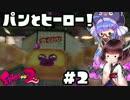 【Splatoon2】イカヒーロー!ウナきりターンズ!2【VOICEROID+実況】