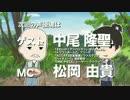 【声優魂!#55 CM】ニコ生 8/20 20時~ 【出演】中尾隆聖/松岡由貴