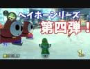 ヘイホー全色で走っていく!part4 緑ヘイホー【マリオカート8DX】