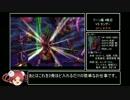 【サガフロ】初期技術で最少戦闘回数クリアに挑戦 part20 ク...